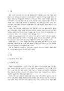 국내 자원봉사 현황과 문제점(방통대 자원봉사론)