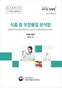 식품 중 부정물질 분석법