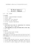 농작물 직무육성 심의자료(벼 수원605호)