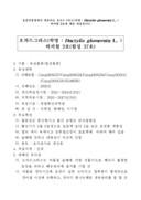 오차드그라스 럭키원 2호(합성37호) 목초 품종 소개