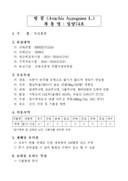땅콩(밀양74호) 품종 소개
