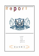 경남대학교 리포트 표지