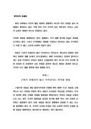 한국인의 정체성