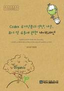 Codex 유기식품의 생산 가공 표시 및 유통에 관한 가이드라인