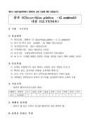 감초 다감(GLYES9호) 품종 소개