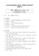 레몬 미니몬(제감 다-6호) 품종 소개