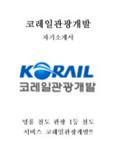 코레일 관광개발 자기소개서 예문