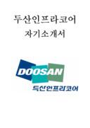 두산 인프라코어 자기소개서 예문
