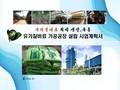 유기질비료 가공공장 설립 사업계획서