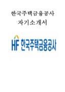 한국주택금융공사 자기소개서 예문(인턴)