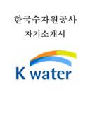 한국수자원공사 자기소개서 예문(인턴)