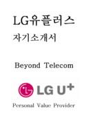 LG유플러스 자기소개서 예문(영업 분야)
