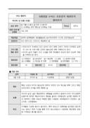 교수학습 계획안(5대양을 누비는 조선강국 대한민국)