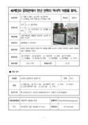 교수 학습 계획안(부산 40계단문화관 탐방)