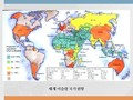 지도학습의 수업 실제(이슬람 세계 형성)