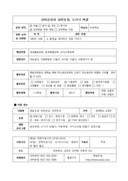 교수학습 계획안(상하공장과 상하농원 오가닉 서클 체험활동)