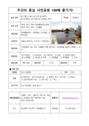 교수학습 계획안(부산의 중심 시민공원 100배 즐기기)