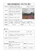 교수학습 계획안(김해고분박물관에서 가야 역사 탐구)