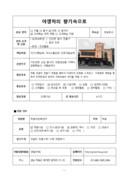 교수학습 계획안(하동 차 문화센터 견학)