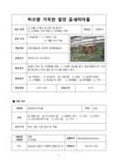 교수 학습 계획안(허브향 가득한 밀양꽃새미마을 체험활동)