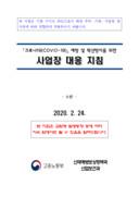 코로나19(COVID-19) 예방 및 확산방지를 위한 사업장 대응지침