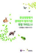 환경영향평가 생태분야 협의기준 현장가이드(생태통로와 대체서식지)