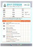 고위험 건설기계장비 안전점검표