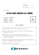 2018년 제3회 유통관리사 2급 A형 필기 기출문제