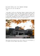 보령 석탄박물관 감상문