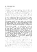 부산 오륙도의 유래와 특징