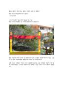 태안 천리포수목원 열매전시회 감상문