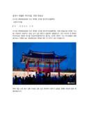 홍성 역사인물축제 감상문