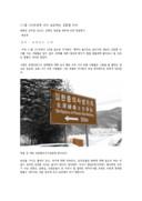김한종 의사 생가지 감상문