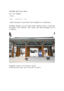 천안박물관 방문기