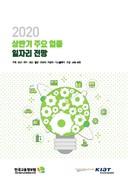 2020 상반기 주요 업종 일자리 전망