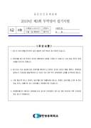 2019년 제3회 무역영어 3급 A형 기출문제