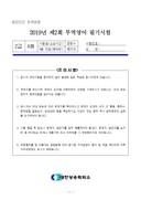 2019년 제2회 무역영어 2급 A형 필기 기출문제
