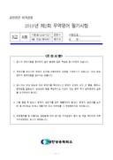 2019년 제2회 무역영어 3급 A형 필기 기출문제