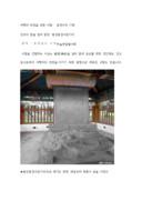 천안 봉선홍경사 갈기비 감상문
