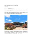 화려한 여름꽃 배롱나무꽃 명소 논산 명재고택 감상문