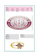 부산외국어대 리포트 표지