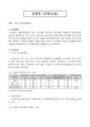 옥수수 신찰옥(수원32호) 품종 소개