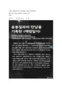 예산 윤봉길의사 기념관 방문기