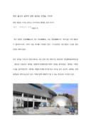 천안 홍대용 과학관 방문기