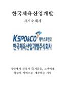 한국체육산업개발 자기소개서 예문(일반행정 분야)