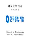 한국종합기술 자기소개서 예문(행정 분야)