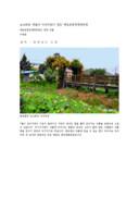 예당호 중앙생태공원 기행문
