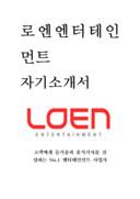 로엔엔터테인먼트 자기소개서 예문