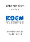 해양환경관리공단 KOEM 일반행정 6급 자기소개서 예문