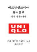 유니클로 자기소개서 예문(점장후보직)